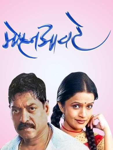 Baromas Marathi Movie Free Download